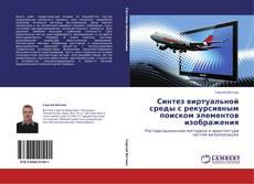 Bookcover of Синтез виртуальной среды с рекурсивным поиском элементов изображения
