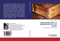 Borítókép a  Уральский текст в рукописях XVII - XX веков - hoz