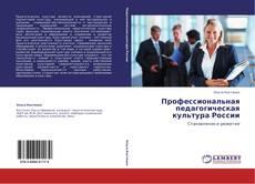 Portada del libro de Профессиональная педагогическая культура России