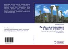 Bookcover of Проблема циклизации в поэзии акмеистов