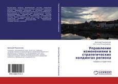 Обложка Управление изменениями в стратегических холдингах региона