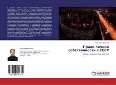 Обложка Право личной собственности в СССР