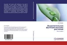 Bookcover of Выделительная функция высших растений
