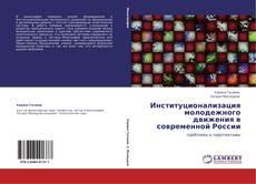 Институционализация молодежного движения в современной России kitap kapağı