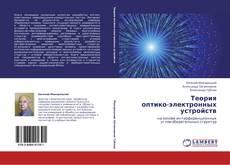 Bookcover of Теория  оптико-электронных  устройств