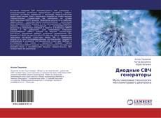 Bookcover of Диодные СВЧ генераторы