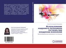 Bookcover of Использование кадрового потенциала гостиниц при внедрении изменений