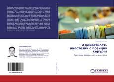 Portada del libro de Адекватность анестезии с позиции хирурга