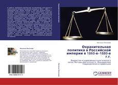 Portada del libro de Охранительная политика в Российской империи в 1860-е–1880-е г.г.