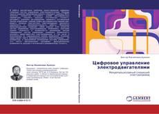 Bookcover of Цифровое управление электродвигателями