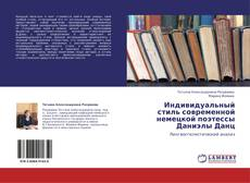 Bookcover of Индивидуальный стиль современной немецкой поэтессы Даниэлы Данц