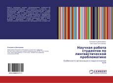 Bookcover of Научная работа студентов по лингвистической проблематике