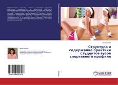 Capa do livro de Структура и содержание практики студентов вузов спортивного профиля