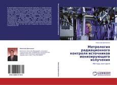 Bookcover of Метрология радиационного контроля  источников ионизирующего излучения