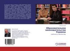 Bookcover of Образовательное законодательство Украины