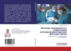 Bookcover of Лечение панкреатита с коррекцией кислородтранспортной функции крови