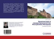 Portada del libro de Архитектура и градостроительство Республики Молдова