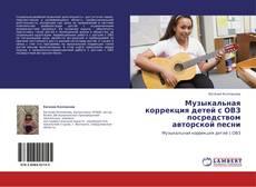 Музыкальная коррекция детей с ОВЗ посредством авторской песни kitap kapağı