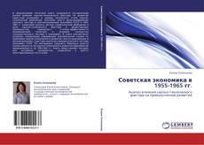 Couverture de Советская экономика в 1955-1965 гг.