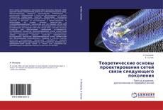 Bookcover of Теоретические основы проектирования сетей связи следующего поколения