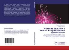 Bookcover of Лечение больных с АВМ IV и V градаций по Spetzler-Martin