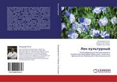 Лен культурный kitap kapağı