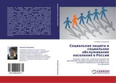 Обложка Социальная защита и социальное обслуживание населения в России