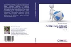Bookcover of Киберсоциализация человека