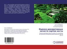 Bookcover of Оценка декоративных качеств сортов хосты