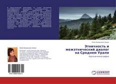 Couverture de Этничность и межэтнический диалог на Среднем Урале