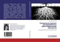 Bookcover of Социокультурные детерминанты идентификации личности