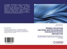 Bookcover of Нейро-нечеткая система распознавания технологических процессов