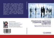 Bookcover of Социальная адаптация студентов к будущей профессии