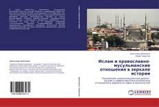 Обложка Ислам и православно-мусульманские отношения в зеркале истории