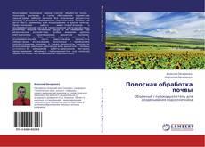 Полосная обработка почвы的封面