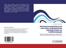 Bookcover of Автоматизированная система управления процессами на хлебозаводе