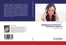 Couverture de Орфанные болезни – болезни-сироты