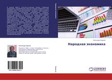 Portada del libro de Народная экономика