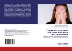 Buchcover von Страх как предмет психологического исследования