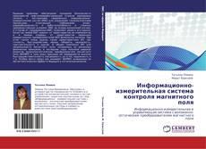 Обложка Информационно-измерительная система контроля магнитного поля