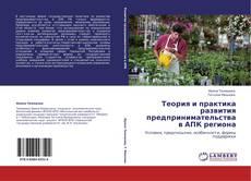 Capa do livro de Теория и практика развития предпринимательства в АПК региона