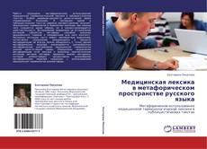 Copertina di Медицинская лексика в метафорическом пространстве русского языка