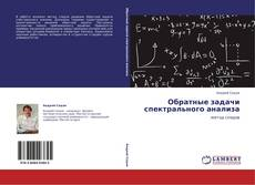 Copertina di Обратные задачи спектрального анализа