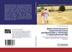 Buchcover von Диастолическая и эндотелиальная дисфункции у женщин с повышенным АД
