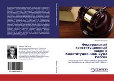 Обложка Федеральный конституционный закон о Конституционном Суде России