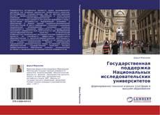 Государственная поддержка Национальных исследовательских университетов的封面