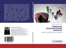 Bookcover of Мировые экономические кризисы