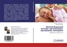 Bookcover of Школа будущей матери: организация, программа, методика