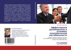 Capa do livro de Эффективный руководитель в условиях экономической нестабильности