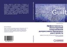 Bookcover of Эффективность монотерапии оланзапином депрессивно-бредовых расстройств